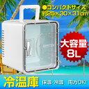 BESTEK 冷温庫 家庭・車載両用 保温・保冷 一台2役 ミニ冷蔵庫 小型でポータブル 8L 2電源式 12V ホワイト BTCR08