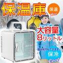 【スーパーSALE期間中 2000円オフ】BESTEK 保温庫 家庭・車載両用 保温・保冷 一台2役 冷温庫 ミニ冷蔵庫 小型でポータブル 8L 2電源式 12V ホワイト BTCR08
