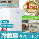 冷蔵庫 一人暮らし 47L 小型 コンパクト 1ドア ホワイト 右開き 直冷式 ミニ冷蔵庫 省エネ 温度調節 引っ越し BTMF107 BESTEK 送料無料