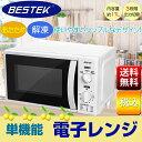 【500円クーポンあり!】BESTEK 単機能電子レンジ 50Hz/60Hz 日本全国 17L ホワイト BTOV001