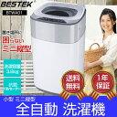 BESTEK 全自動ミニ洗濯機 抗菌パルセーター 小型 家庭用 3.8kg BTWA01