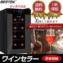 最大1500円OFFクーポン付 ワインセラー 家庭用 8本収納 タッチパネル式 ワインクーラ