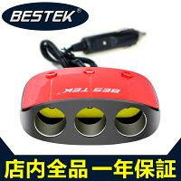 【あす楽対応】BESTEK5way車載カーチャージャーシガーソケット分配器USBポート2つ搭載+3連シガーソケット12/24vDC独立スイッチ予備ヒューズ付BTSA11白/赤