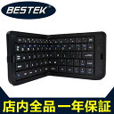 Bluetooth キーボード 折りたたみ式 カバー スタンド付き バッテリー内蔵 ワイヤレス ブルートゥース キーボード iPad・iPhone6 plus・Android・アンドロイド・スマホ・タブレット・パソコン適用 wireless bluetooth keyboard BTBK09