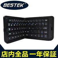 BESTEK折りたたみブルートゥースキーボードスタンド付Bluetoothキーボード【iPhone5iPadminiGALAXYS4Nexus7対応!!】BTBK09