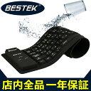 【送料無料・一年保証・一週間無料交換】巻取式 超薄・静音・防水・防塵 持ち運びやすい Bluetooth キーボード