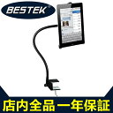 BESTEK iPad スタンド ホルダー フレキシブル アーム 卓上/ベッド上 360度調整可能 iPad mini/2/3、iPad Air/2 BTIH1...
