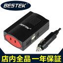 BESTEK ��������С����� 150W �����������åȽ��Ŵ� �������㡼���㡼 12V���б� AC 100V �ֺܥ���� USB 2.1A 2�ݡ��� �Ͽ� �̺� �ɺ����� ��...