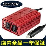 BESTEK ��������С����� 300W �����������åȽ��Ŵ� �������㡼���㡼 12V���б� AC 100V �ֺܥ���� USB 2.1A 2�ݡ��� �Ͽ� �̺� �ɺ����� ���å� �ѥ���ץ饤 inverter�ʥХåƥ��³�����֥뤢��� MRI3010BU