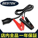 BESTEK インバーター 用カーバッテリー接続ソケットケーブル 直結型クリップ式 シガーソケットコネクタケーブル 車載バッテリー電源変換用 最大電流容量25A 12/24V車対応 コード長さ 120CM MRS301A