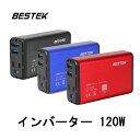 カーインバーター 120W シガーソケット 車載充電器 USB 2ポート ACコンセント 1口 DC12VをAC100Vに変換 赤 黒 青 MRI1510AU BESTEK