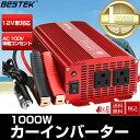 最大1000円OFFクーポン付 カーインバーター 1000W...