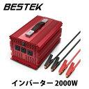 BESTEK インバーター 2000W 西日本専用 カー パワー チャージャー DC 12V to AC 110V 高出力 ハイパワー 定格:2000W MRI20010