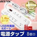 電源タップ 8個口 ACコンセント USB充電器 4ポート ...