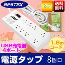 BESTEK 電源タップ 8個口 ACコンセント USB充電器 4ポート 1.8mコード ホコリ防止シャッター付き ホワイト MRJ1870KU
