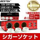 シガーソケット usb 4ポート 3連 増設 12V 24V 対応 シガーライター 電圧計 機能搭載 ...