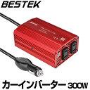 カーインバーター 300W シガーソケット充電器 カーチャージャー 12V車対応 AC 100V 車載コンセント USB 2.1A 2ポート 接続ケーブルなし MRI3010BU-E04 BESTEK
