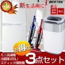 【ゲリラセール】一人暮らし 家電セット 3点セット 冷蔵庫 洗濯機 掃除機 セット 激安