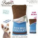 犬のおもちゃ|スクィーキー リッチミルク板チョコ ( ベストエバー 犬のおもちゃ Love Pets by BESTEVER 音が鳴る かわいい おもしろ ペッ...