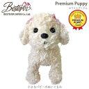 トイプードルのぬいぐるみ プレミアムパピー トイプードルホワイト ( ベストエバー かわいい犬のぬいぐるみ 白 誕生日 プレゼント ギフト Premium Puppy )