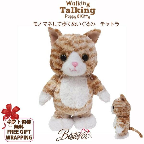 電池プレゼント動く猫のぬいぐるみおもちゃ|ウォーキングトーキングキティチャトラ動くおもちゃ動くぬいぐ