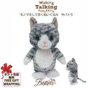 【電池プレゼント】動く猫のぬいぐるみ おもちゃ |ウ