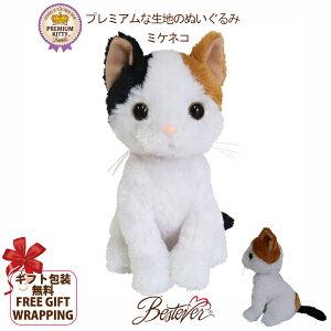 猫 ぬいぐるみ | プレミアムキティ 三毛猫【猫雑貨