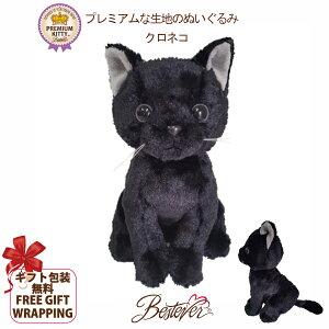 猫 ぬいぐるみ | プレミアムキティ クロネコ【猫雑