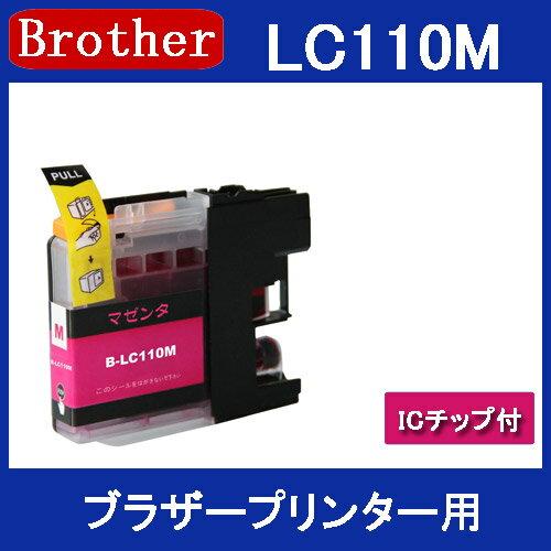 お試し★送料無料★ 1円 リピート歓迎 ブラザープリンター用互換インクカートリッジLC110M ICチップ付(残量表示機能付)(LC110 DCP-J152N DCP-J137N DCP-J132N)