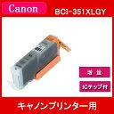インクカートリッジ BCI-351GY グレー キャノン互換インク PIXUS(ピクサス)MG7530F,MG7530,MG7130 MG6730,MG6530 MG6330,MG5630 MG5530,MG5430 MX923,iP8730 iP7230,iX6830