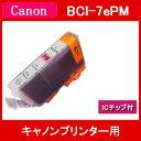 お試し★送料無料★ 1円 リピート歓迎 キヤノンプリンター用互換インクカートリッジBCI-7ePM ICチップ付(残量表示機能付)(BCI-7e BCI7ePM PIXUS MP970 PIXUS MP960)