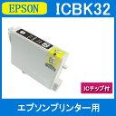 お試し★送料無料★ 1円 リピート歓迎 エプソンプリンター用互換インクカートリッジICBK32 ICチップ付(残量表示機能付)(IC32 IC32BK)