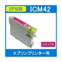 お試し★送料無料★ 1円 リピート歓迎 エプソンプリンター用互換インクカートリッジICM42 ICチップ付(残量表示機能付)(IC42 IC42M)