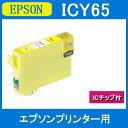 お試し★送料無料★ 1円 リピート歓迎 エプソンプリンター用互換インクカートリッジICY65 ICチップ付(残量表示機能付)(IC65 IC65Y)