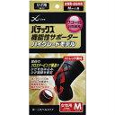 【2個セット】パテックス機能性サポーター ハイグレードモデル ひざ用 黒 (女性用 Mサイズ)(4987107614742-2)