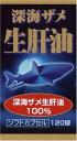 深海ザメ生肝油 30日分 120球 【お取り寄せ】(4524326201065) 05P03Dec16