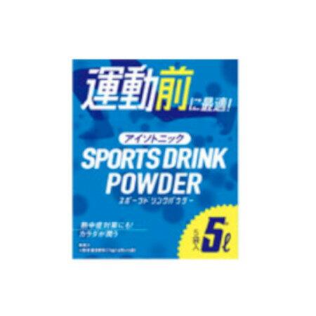 スポーツドリンクパウダーアイソトニック 56g×5袋  x5個セット(4972623250130-5)