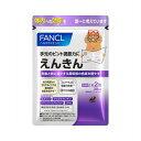 ファンケル 【送料無料】FANCL えんきん 60粒(30日分) 【3袋セット】【メール便】