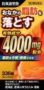 【第2類医薬品】防風通聖散料エキス錠「創至聖」 336錠(4987416034125)