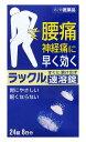 【第2類医薬品】ラックル 24錠 【3個セット】【お取り寄せ...