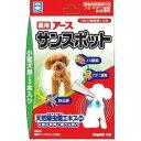 アースバイオケミカル サンスポット小型犬 0.8gx3 【メール便】(4994527832502)