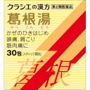 【第2類医薬品】葛根湯エキス顆粒Sクラシエ 30包 【9箱セット】【お取り寄せ】(4987045069307-9)