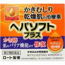 【第2類医薬品】 ヘパソフトプラス 85g(4987241139200)