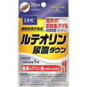 DHC ルテオリン尿酸ダウン 3.9g(199mg×20粒)(4511413406342-3)
