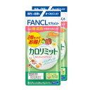 ファンケル カロリミット 120粒×2個(80回分) (機能性表示食品) 【メール便】(4908049514754)