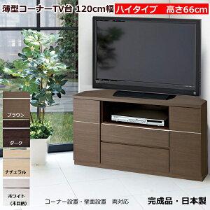 薄型 コーナー テレビ台 ハイタイプ 120センチ幅 50V