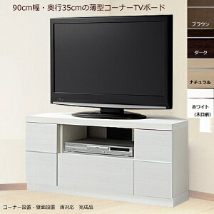 薄型 コーナー テレビ台 90センチ幅 36V型対応 SG-90