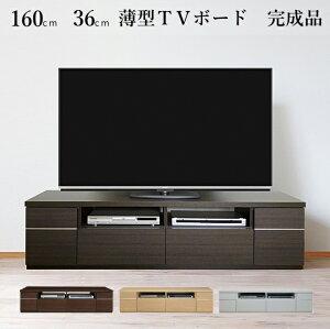 薄型 テレビ台 160センチ幅 奥行36cm UTV-1600 【送