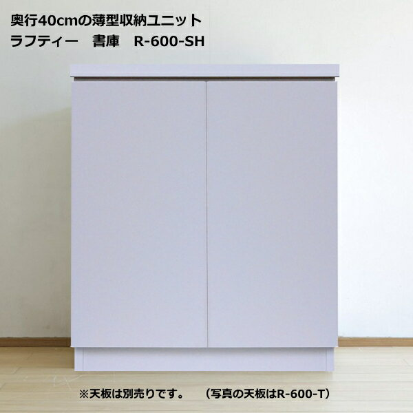 薄型収納ユニット ラフティー・シリーズ書庫 60cm幅 R-600-SH奥行40cmタイプ 【smtb-k】【w4】
