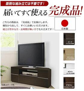 薄型 コーナー テレビ台 120センチ幅 50V型対応 SG-12